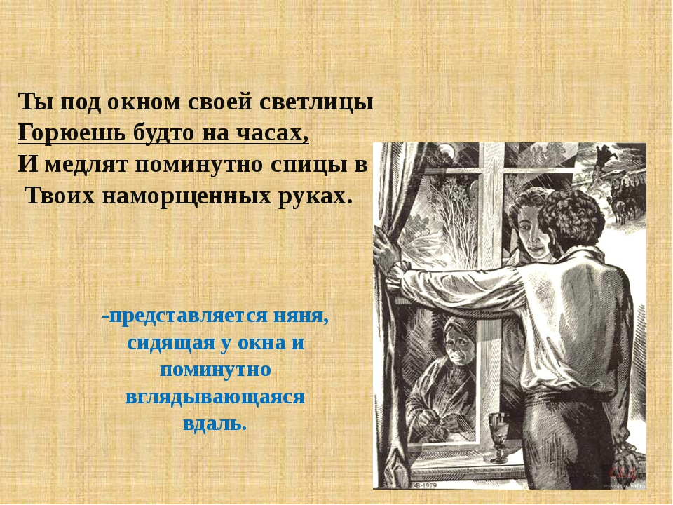 Ты под окном своей светлицы Горюешь будто на часах, И медлят поминутно спицы...
