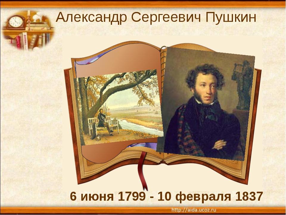 6 июня 1799 - 10 февраля 1837