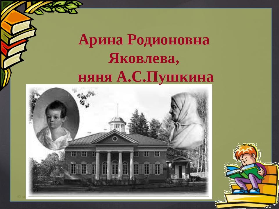 Арина Родионовна Яковлева, няня А.С.Пушкина © stopilina.ucoz.ru