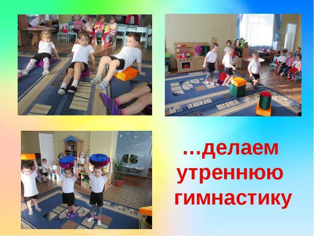…делаем утреннюю гимнастику