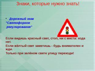 """Дорожный знак """"Светофорное  регулирование"""""""