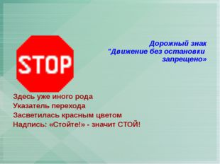 """Дорожный знак """"Движение без остановки  запрещено» Здесь уже иного рода"""
