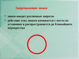 Запрещающие знаки знаки вводят различные запреты  действие этих знаков начи
