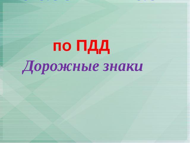 Классный час         по ПДД    Дорожные знаки