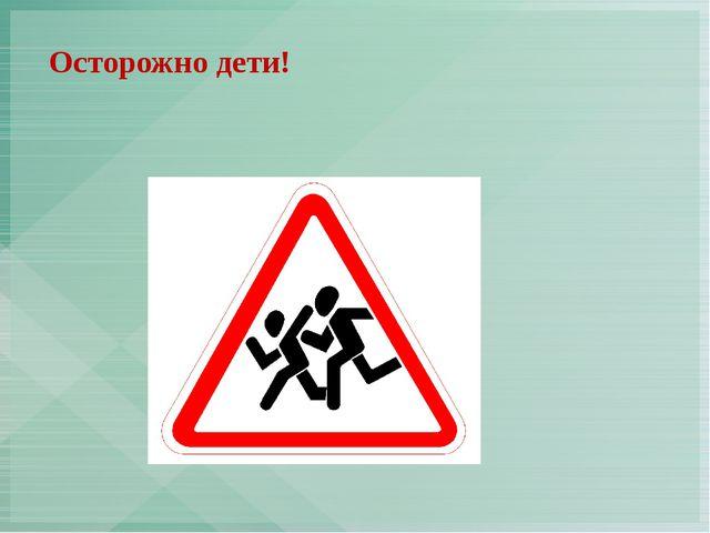 Осторожно дети!