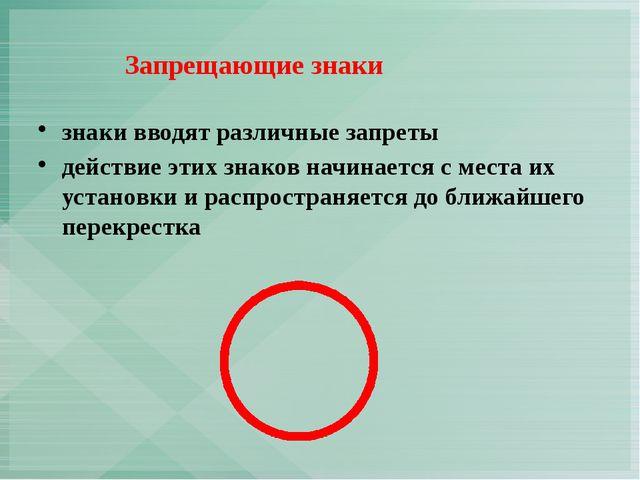 Запрещающие знаки знаки вводят различные запреты  действие этих знаков начи...