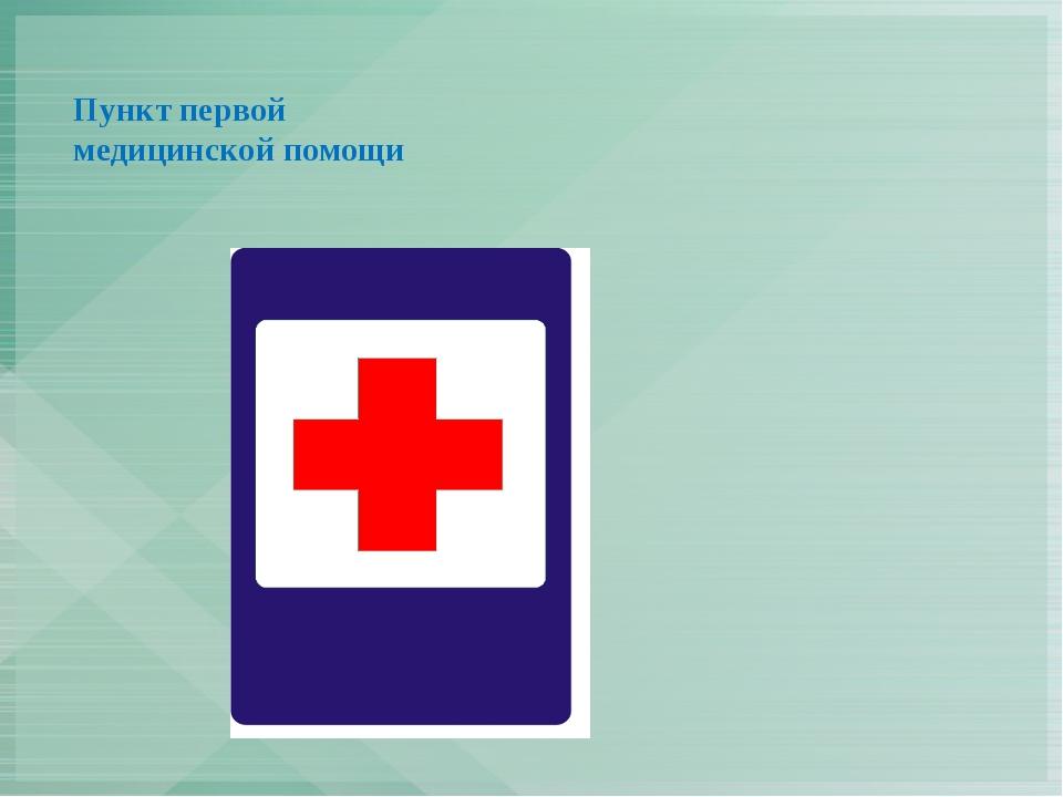 Пункт первой  медицинской помощи