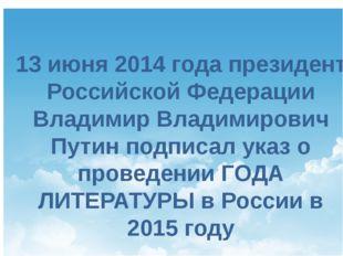 13 июня 2014 года президент Российской Федерации Владимир Владимирович Путин