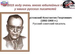 В 2015 году очень много юбилейных дат у наших русских писателей Паустовский К