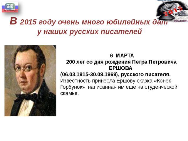 В 2015 году очень много юбилейных дат у наших русских писателей 6 МАРТА 200 л...