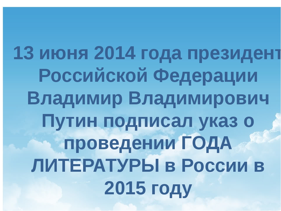 13 июня 2014 года президент Российской Федерации Владимир Владимирович Путин...