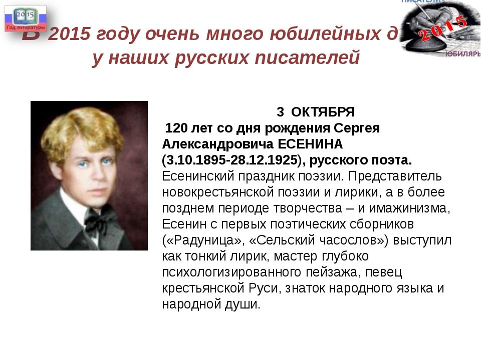 В 2015 году очень много юбилейных дат у наших русских писателей 3 ОКТЯБРЯ 12...