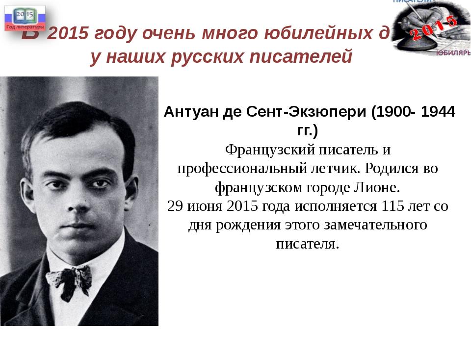 В 2015 году очень много юбилейных дат у наших русских писателей Антуан де Сен...