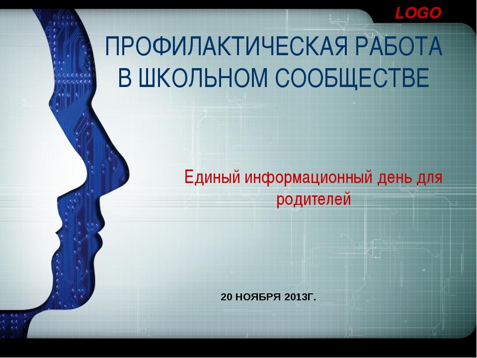 Единый информационный день для родителей ПРОФИЛАКТИЧЕСКАЯ РАБОТА В ШКОЛЬНОМ С...
