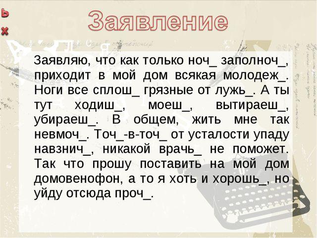 Заявляю, что как только ноч_ заполноч_, приходит в мой дом всякая молодеж_....