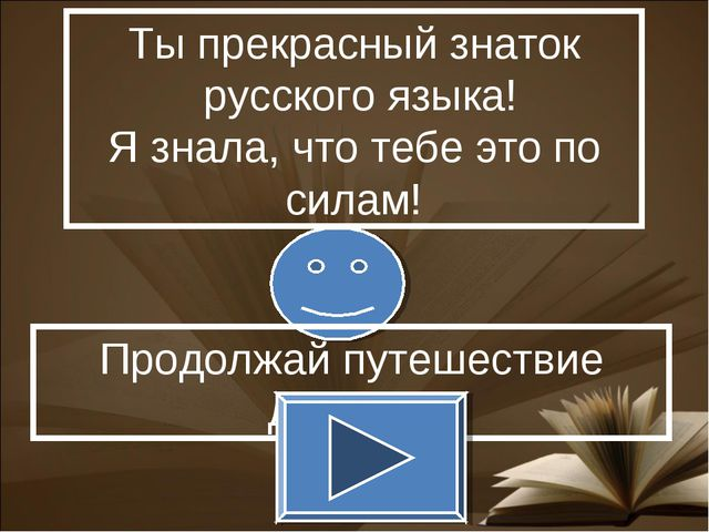Ты прекрасный знаток русского языка! Я знала, что тебе это по силам! Продолжа...