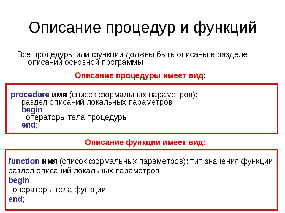 Объявление функции инструкции