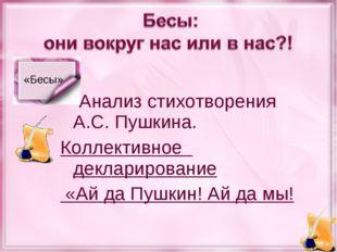 Анализ стихотворения А.С. Пушкина. Коллективное декларирование «Ай да Пушкин