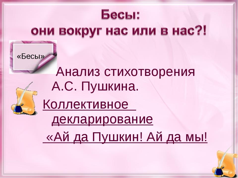 Анализ стихотворения А.С. Пушкина. Коллективное декларирование «Ай да Пушкин...