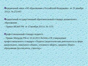 Федеральный закон «Об образовании в Российской Федерации». от 29 декабря 201