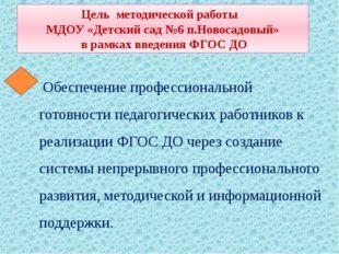 Цель методической работы МДОУ «Детский сад №6 п.Новосадовый» в рамках введени