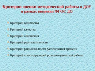 Критерии оценки методической работы в ДОУ в рамках введения ФГОС ДО Критерий