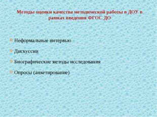 Методы оценки качества методической работы в ДОУ в рамках введения ФГОС ДО Не
