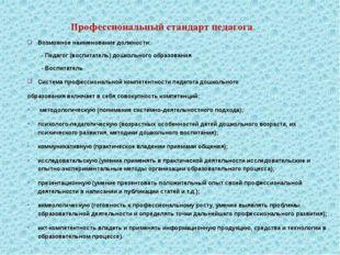 Профессиональный стандарт педагога Возможное наименование должности: - Педаг