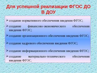 Для успешной реализации ФГОС ДО В ДОУ создание нормативного обеспечения введе