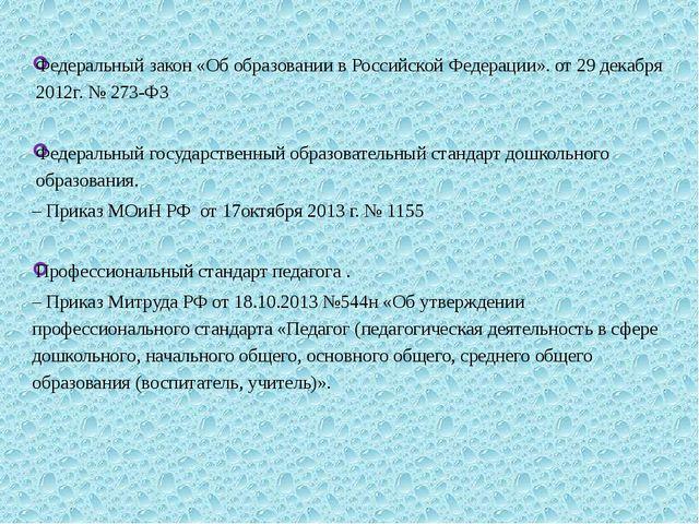 Федеральный закон «Об образовании в Российской Федерации». от 29 декабря 201...