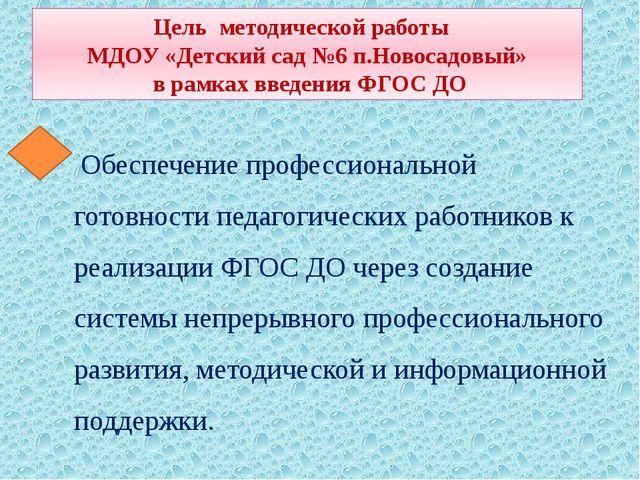 Цель методической работы МДОУ «Детский сад №6 п.Новосадовый» в рамках введени...
