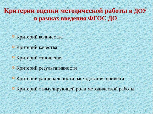 Критерии оценки методической работы в ДОУ в рамках введения ФГОС ДО Критерий...