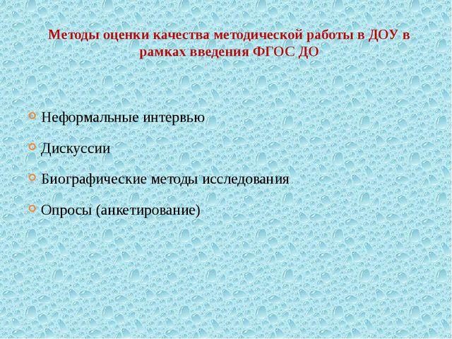 Методы оценки качества методической работы в ДОУ в рамках введения ФГОС ДО Не...