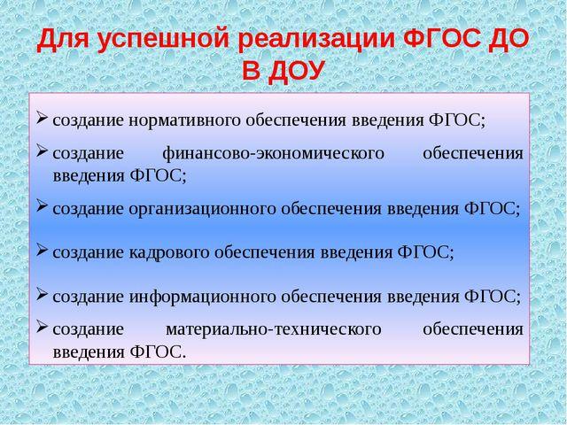 Для успешной реализации ФГОС ДО В ДОУ создание нормативного обеспечения введе...