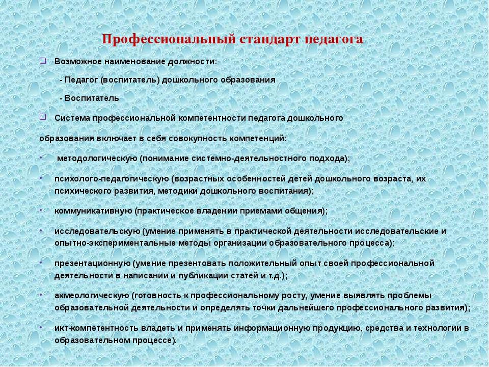 Профессиональный стандарт педагога Возможное наименование должности: - Педаг...