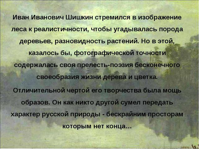 Иван Иванович Шишкин стремился в изображение леса к реалистичности, чтобы уга...