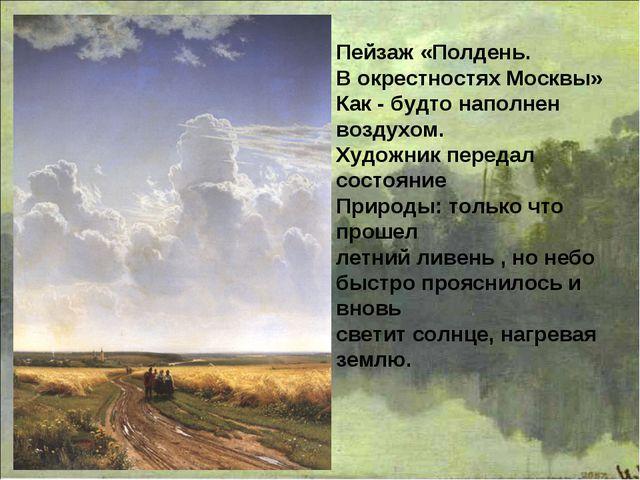 Пейзаж «Полдень. В окрестностях Москвы» Как - будто наполнен воздухом. Художн...