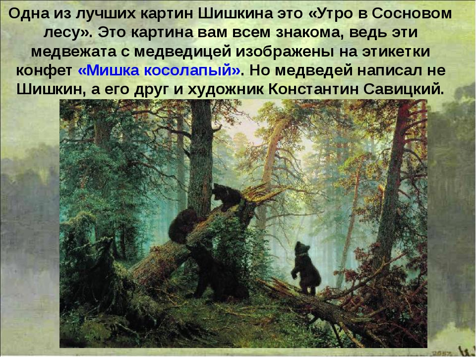 Одна из лучших картин Шишкина это «Утро в Сосновом лесу». Это картина вам все...