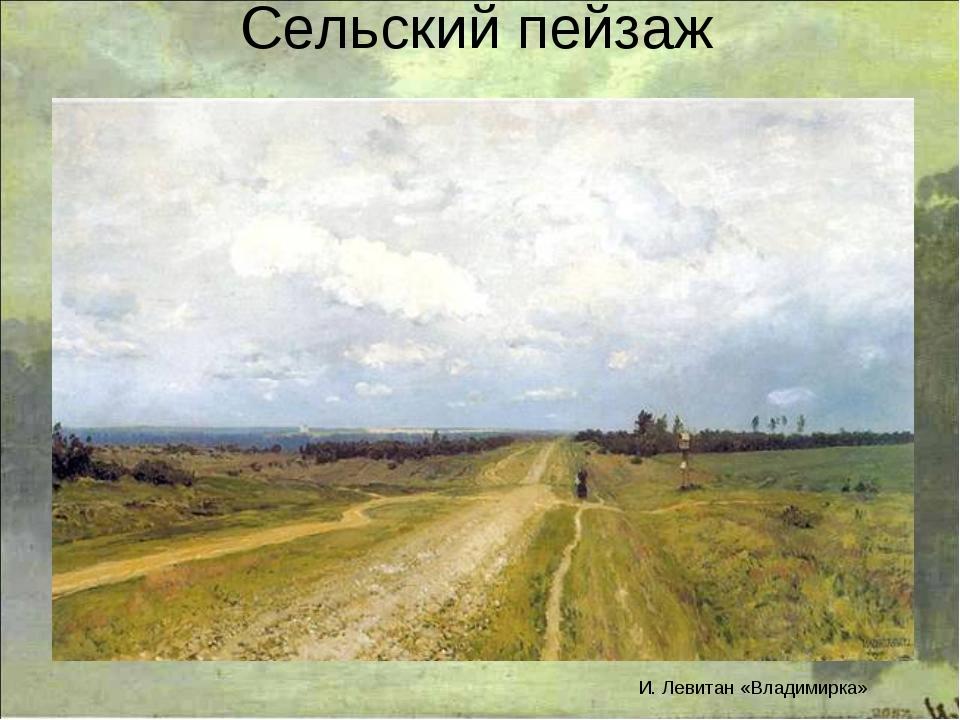 Сельский пейзаж И. Левитан «Владимирка»