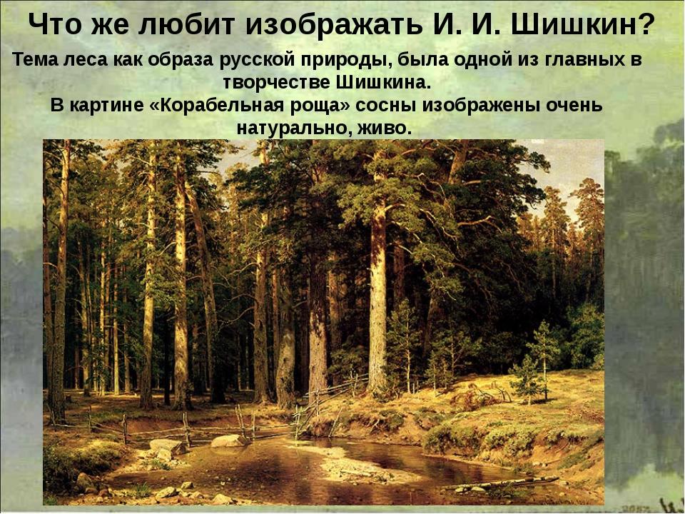 Тема леса как образа русской природы, была одной из главных в творчестве Шишк...