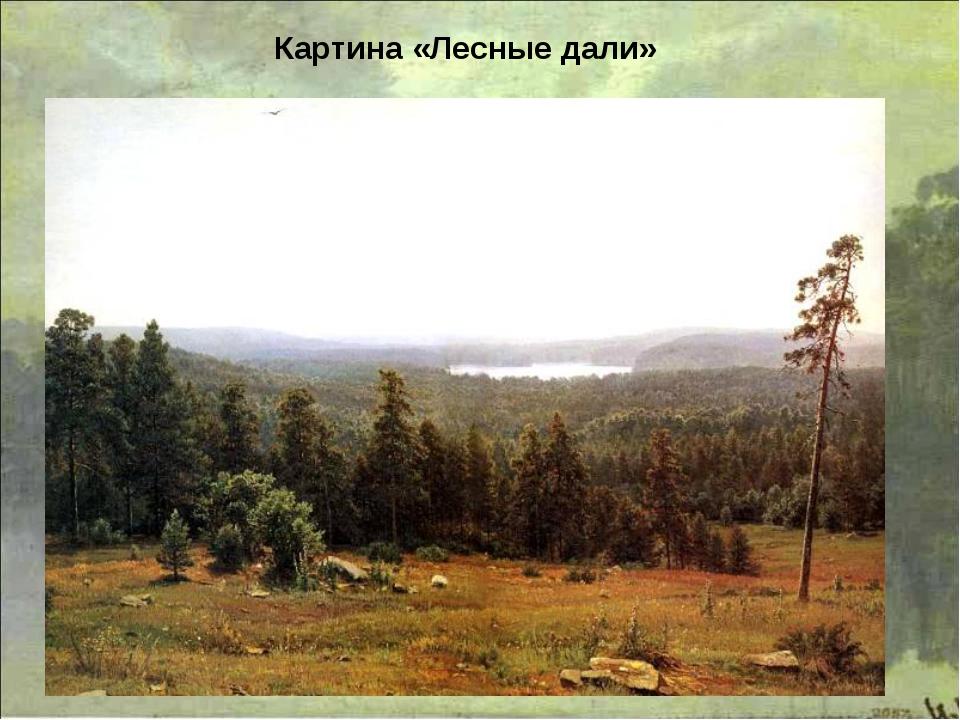 Картина «Лесные дали»