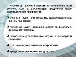 Известный русский историк и государственный деятель XVIII в. В.Н.Татищев пр