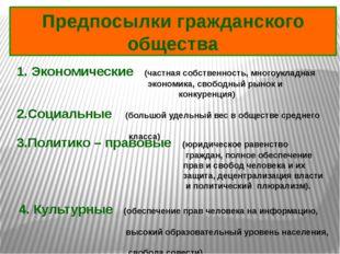 Предпосылки гражданского общества 1. Экономические (частная собственность, мн