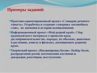 Примеры заданий: Практико-ориентированный проект «Словарик речевого этикета».