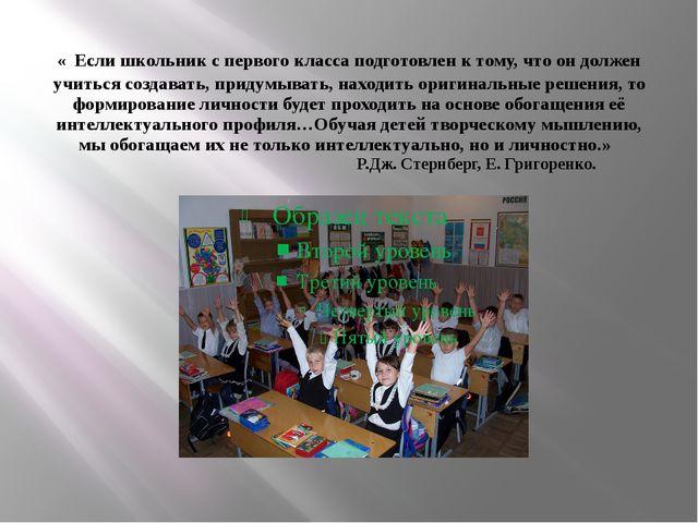 « Если школьник с первого класса подготовлен к тому, что он должен учиться со...