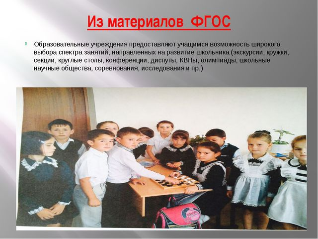 Из материалов ФГОС Образовательные учреждения предоставляют учащимся возможно...