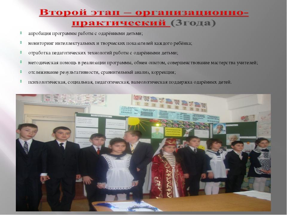 апробация программы работы с одарёнными детьми; мониторинг интеллектуальных и...