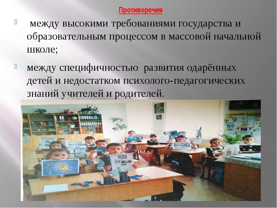 Противоречия между высокими требованиями государства и образовательным процес...