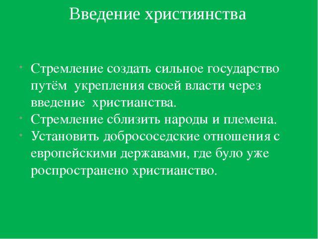 Стремление создать сильное государство путём укрепления своей власти через в...