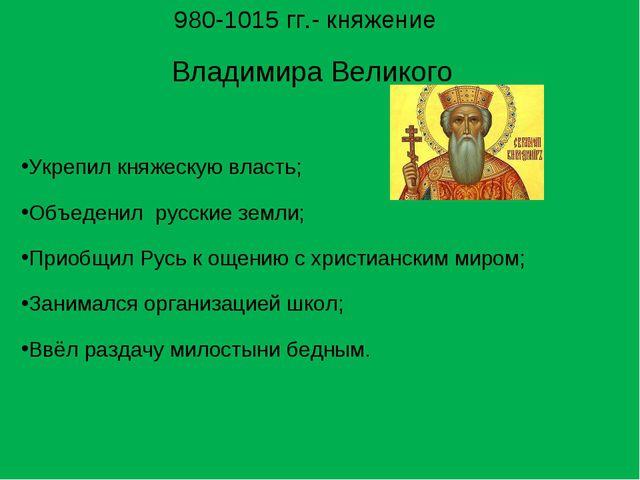 980-1015 гг.- княжение Владимира Великого Укрепил княжескую власть; Объедени...